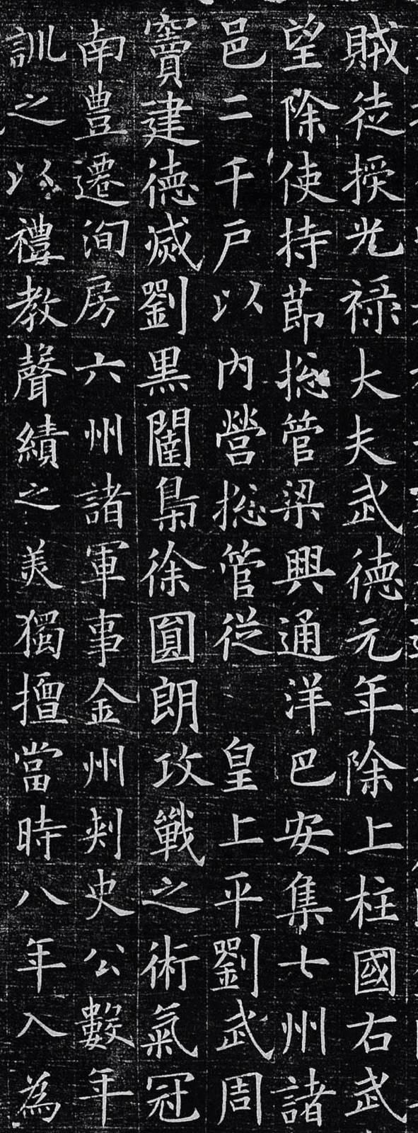 书法欣赏欧阳询小楷《李公墓志》