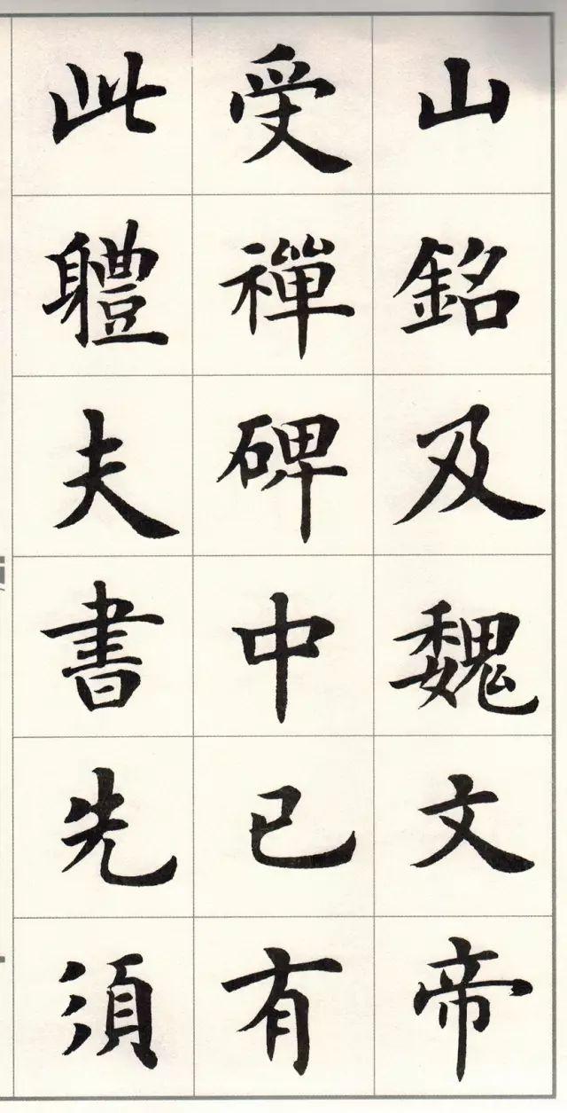 卢中南楷书《题卫夫人笔阵图后》