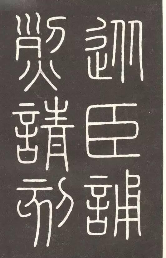 李斯篆书《會稽刻石》
