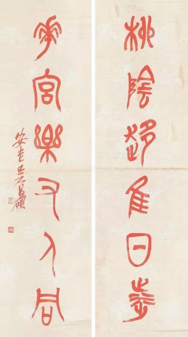 吴昌硕篆书30联
