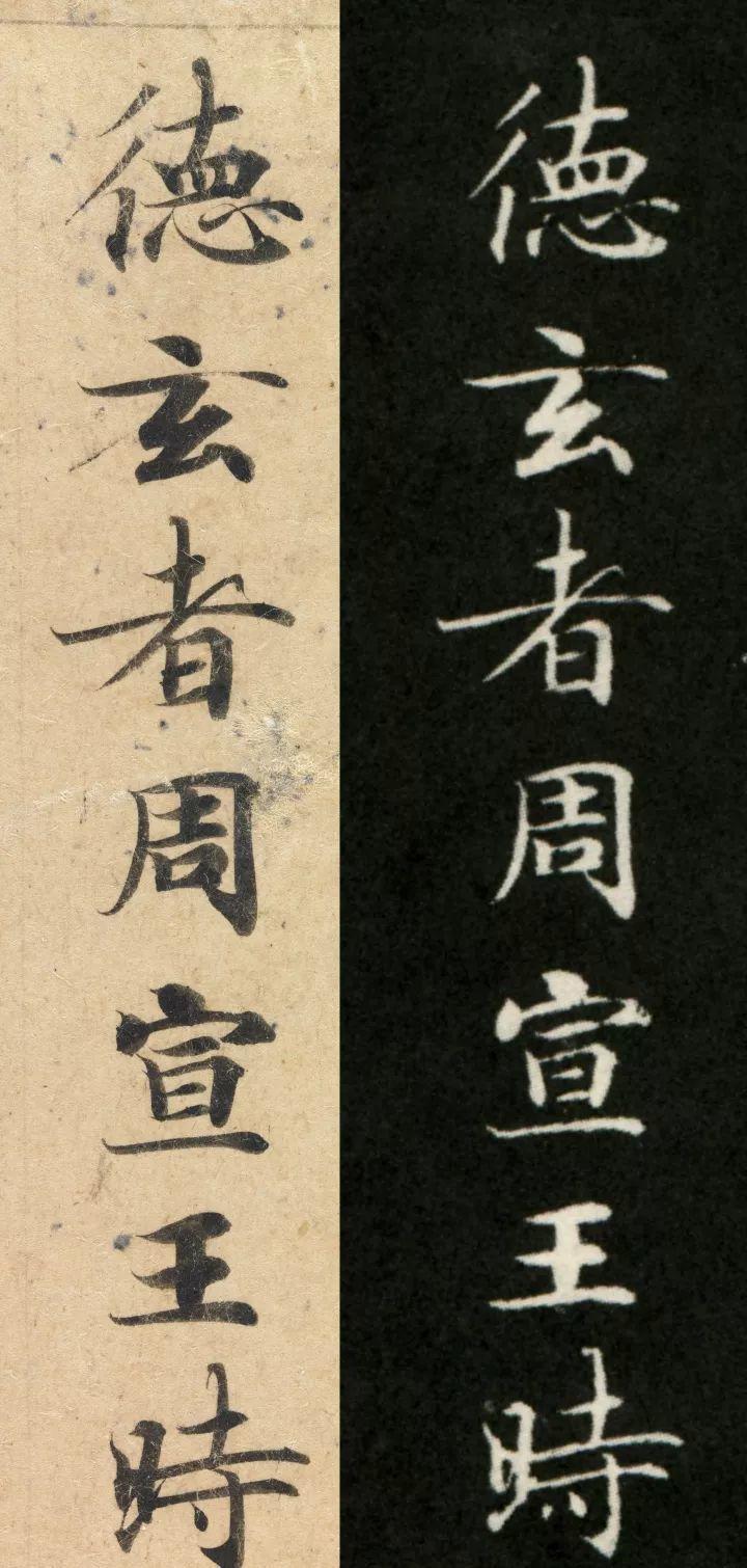 《灵飞经》渤海本