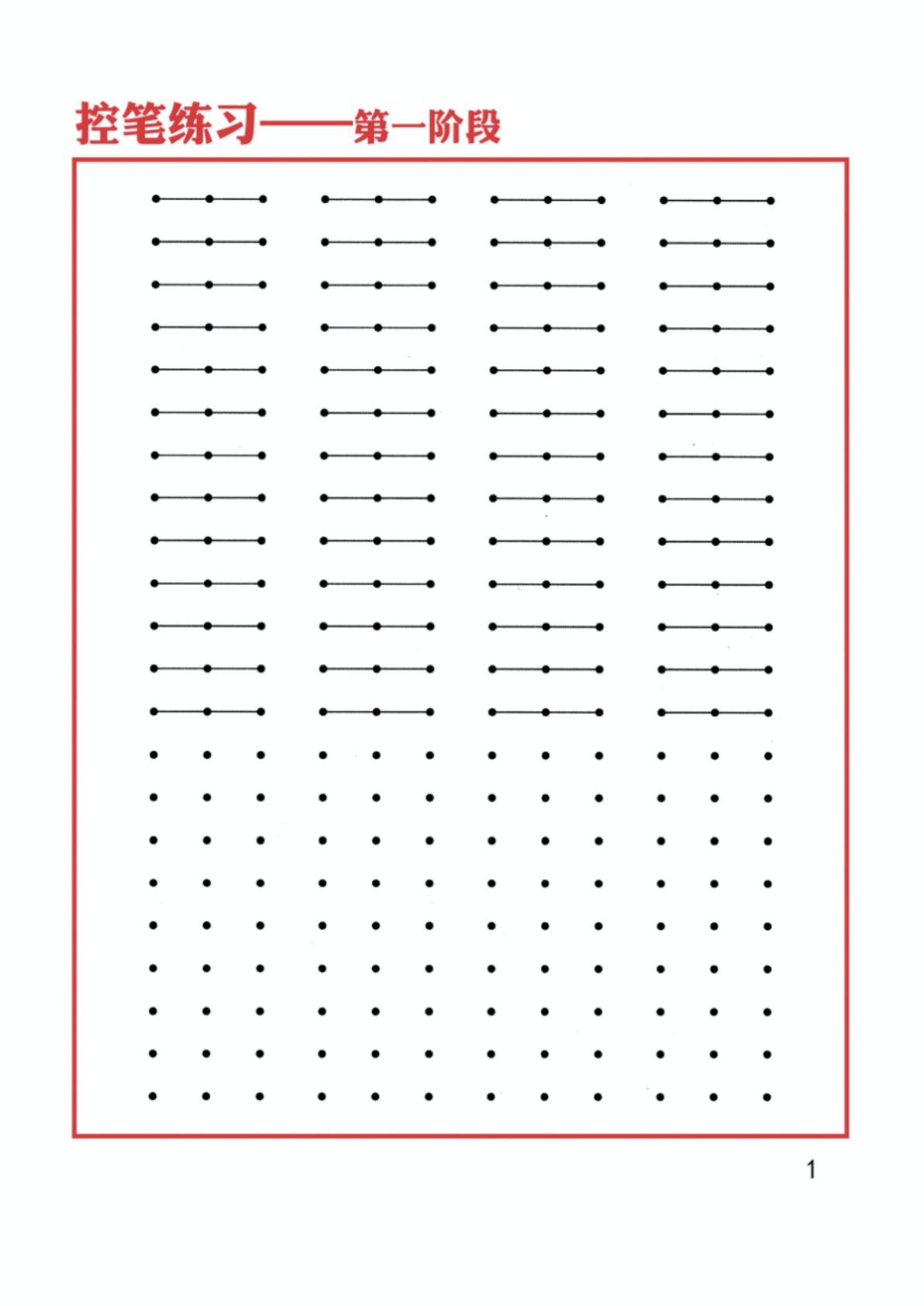 控笔练字模板可打印使用