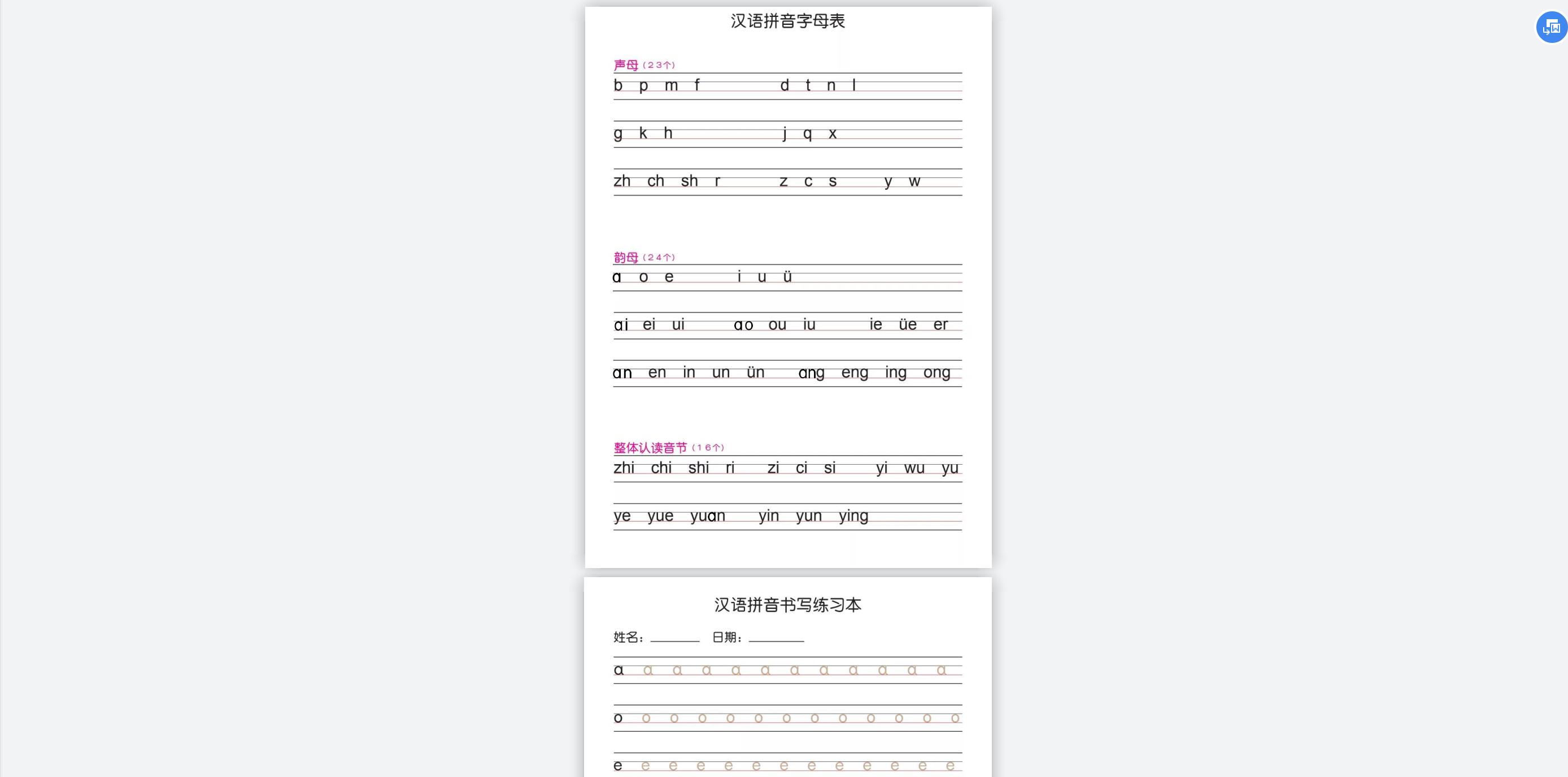 幼儿汉语拼音字母表可打印