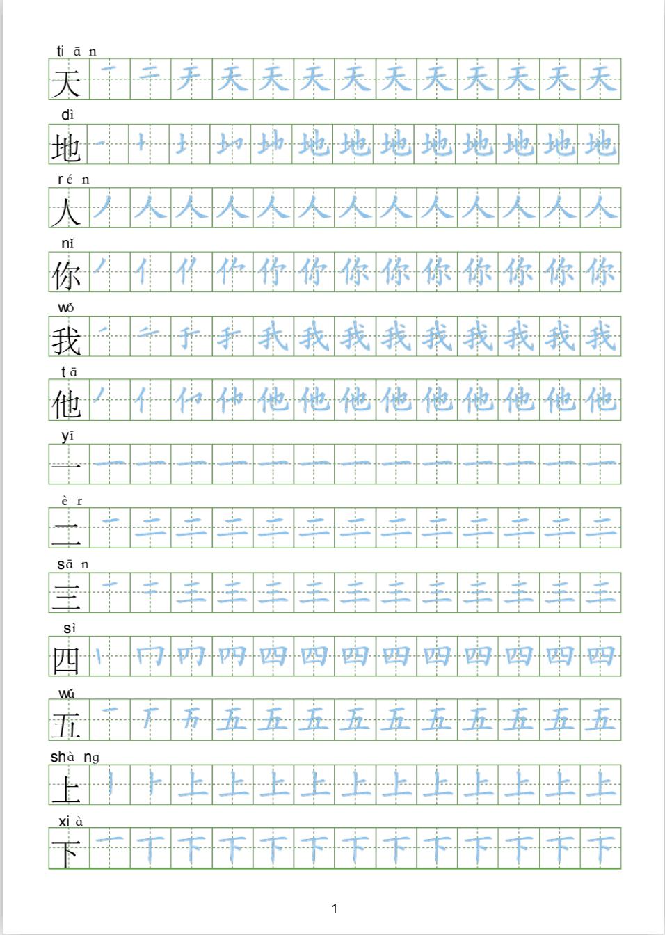 人教版小学一年级上册生字表可打印
