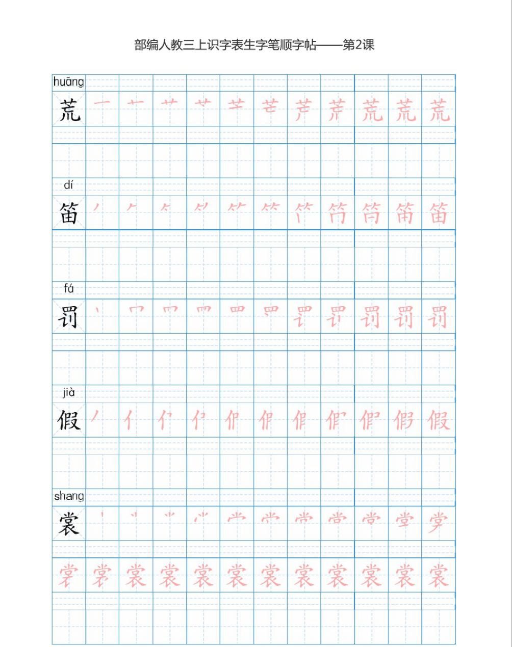 小学生写字田字格带拼音可打印