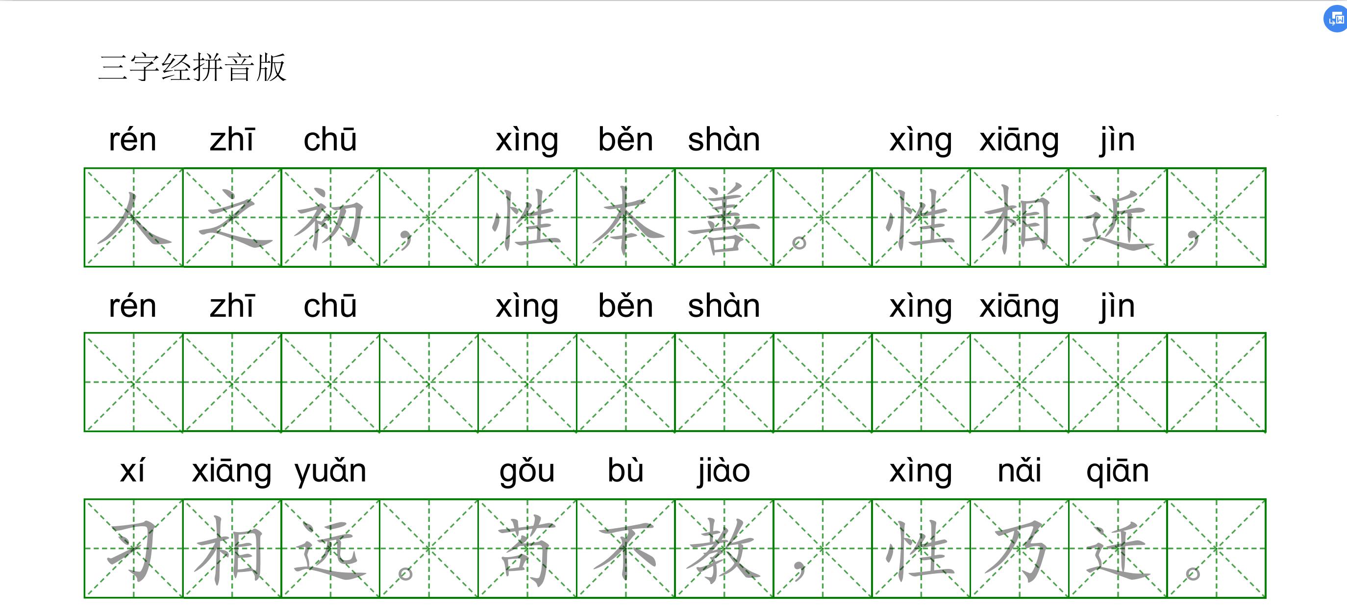 三字经拼音版米字格汉子练习贴可打印