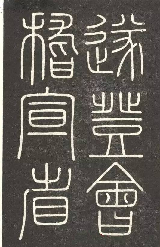 李斯篆书《會稽刻石》完整版