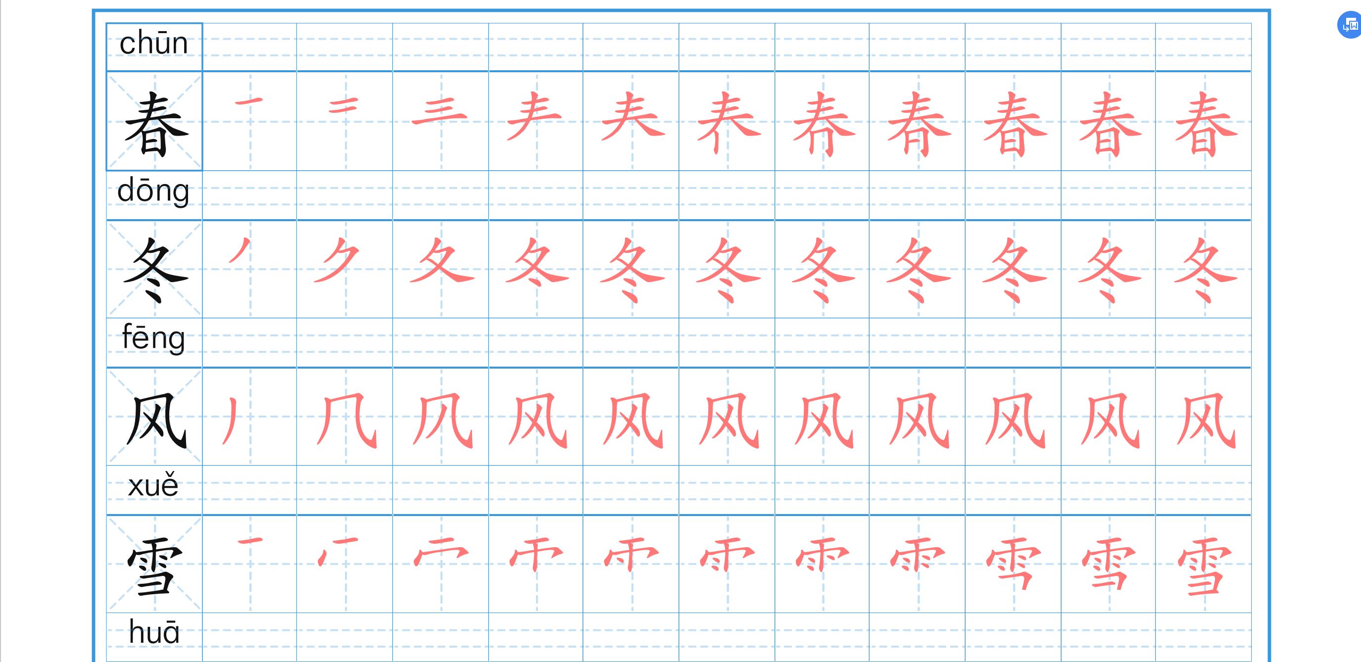 部编版一年级下册写字表200字拼音田字格带笔顺可打印