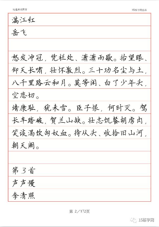 女孩子练字时,怎样选择适合自己的练字字帖?