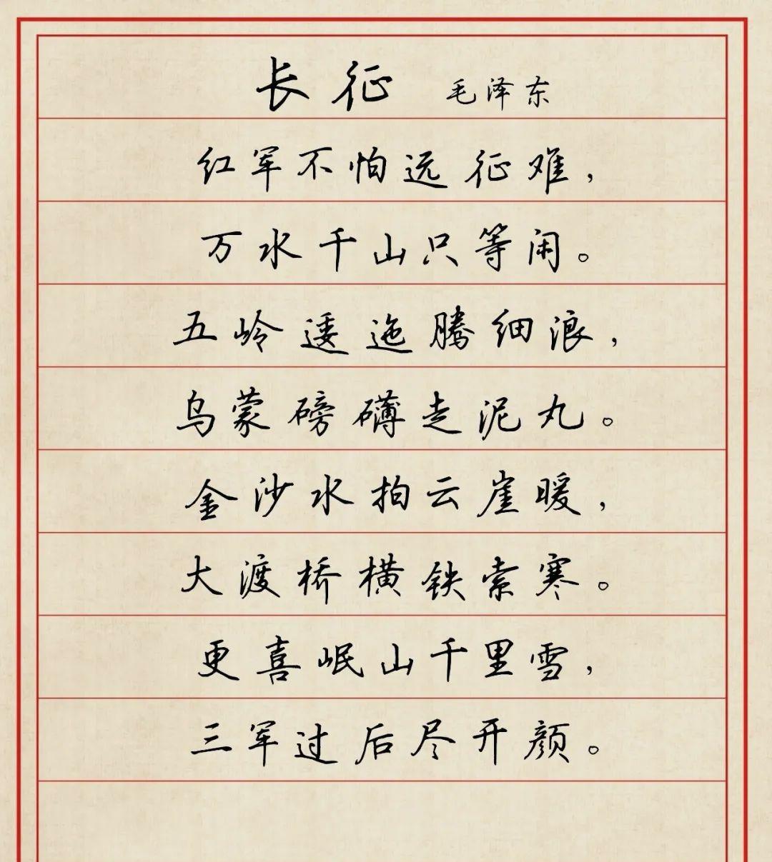 硬笔书法欣赏《七律长征》