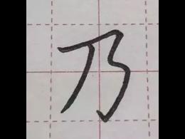 怎样练钢笔字最有效果?