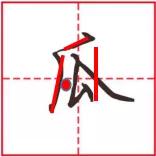 撇有几种写法?