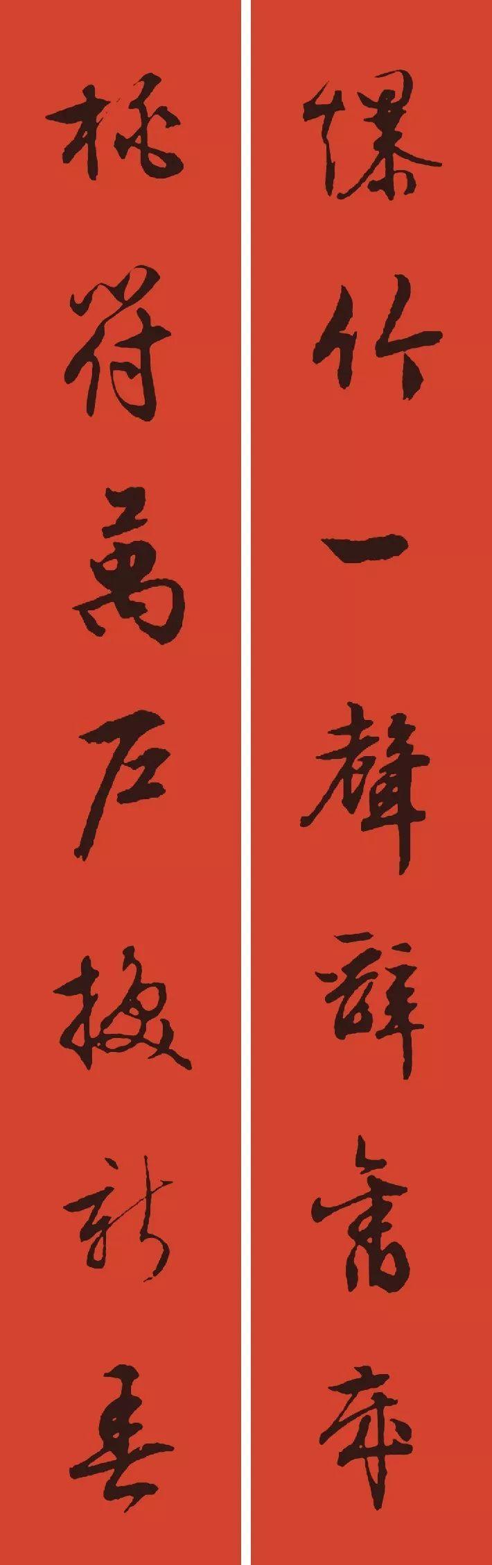 书法欣赏辛丑【牛年】春联:楷、行、草8种风格