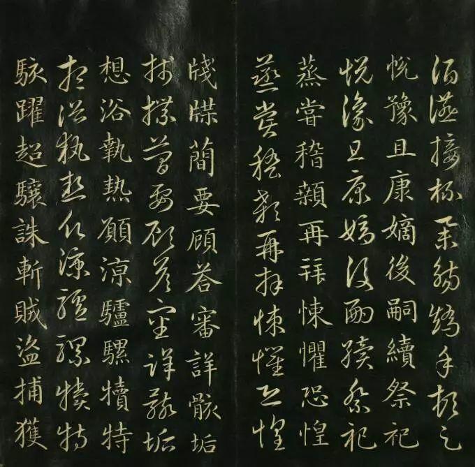 赵孟頫《真草千字文》