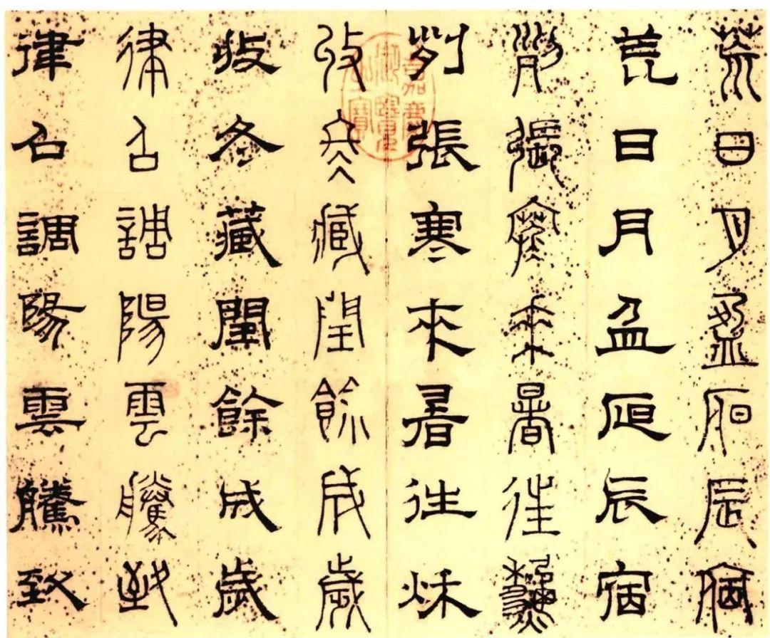 俞和《篆隶千字文》册页欣赏
