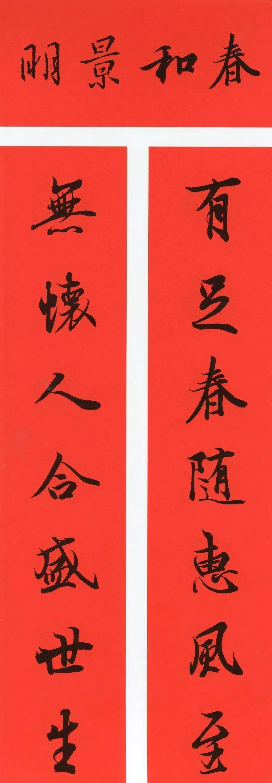 王羲之集字春联,美翻整个春节!