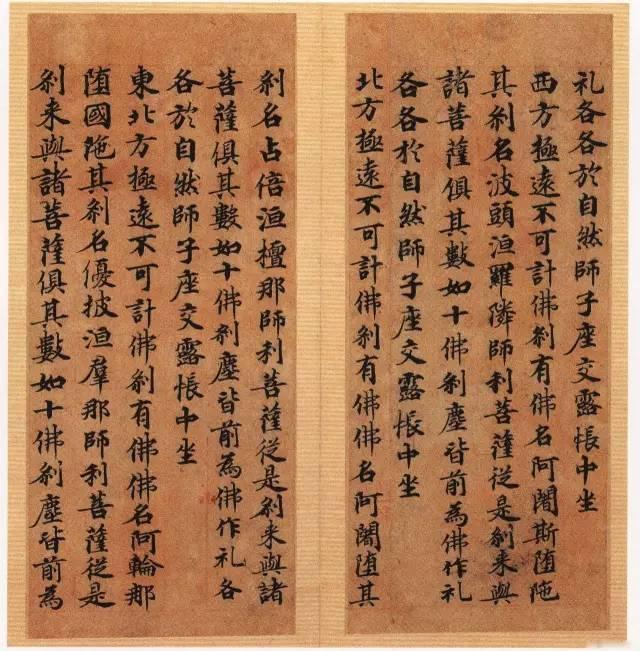 一千年前的写经小楷,唐《兜沙经》