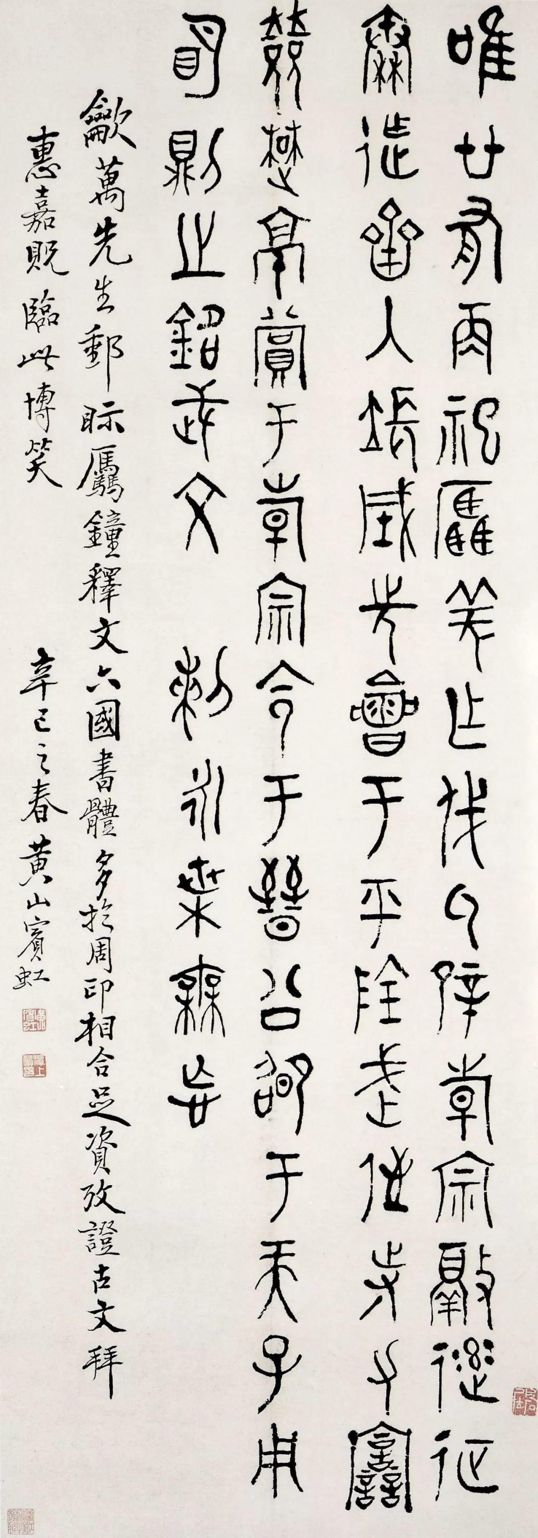 黄宾虹老师金文书法欣赏