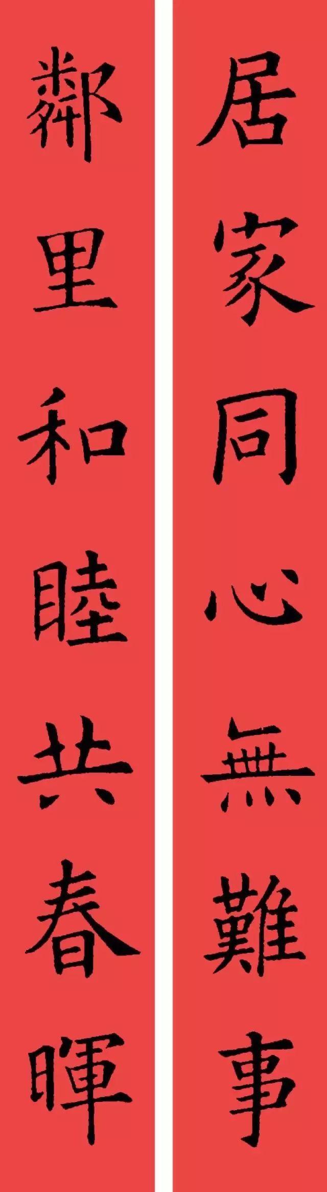 欧阳询楷书集字书法春联