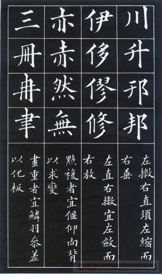 黄自元楷书间架结构摘要92法