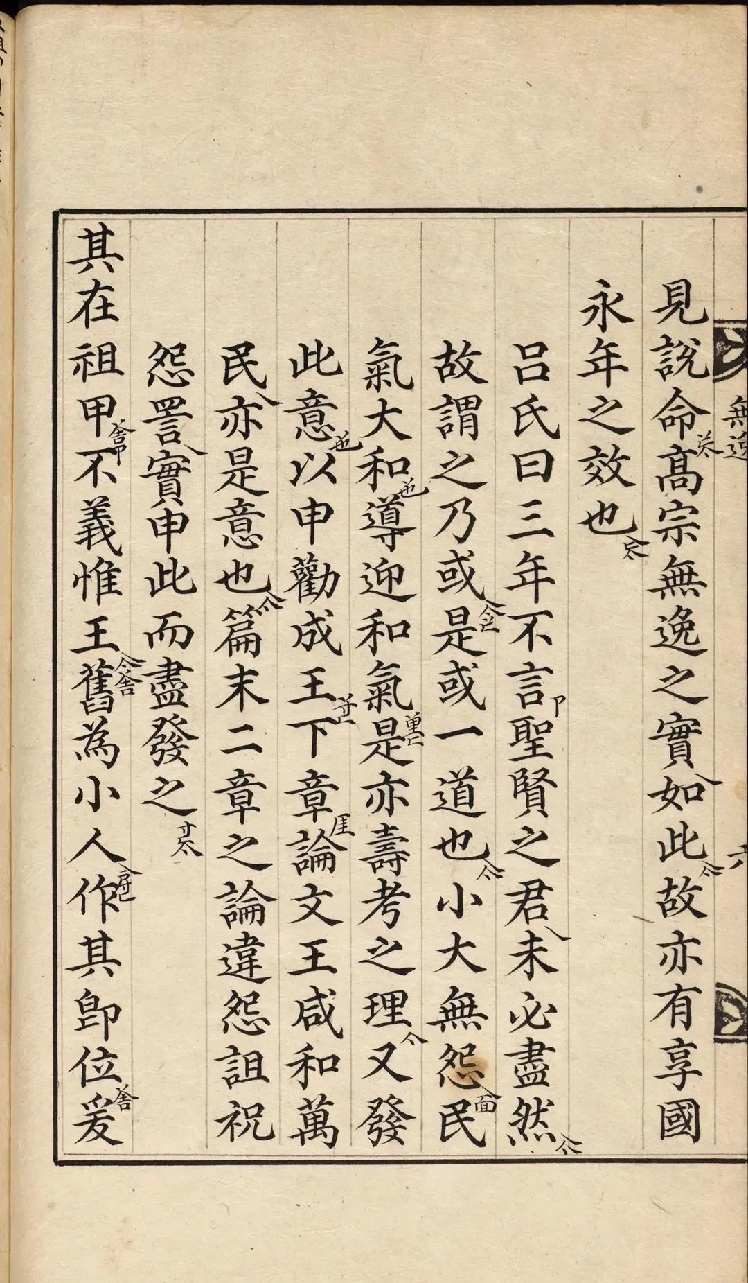 朝鲜小楷精写本《无逸》