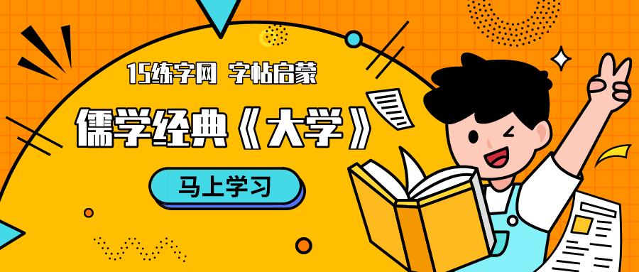 儒学经典《大学》拼音田字格字帖