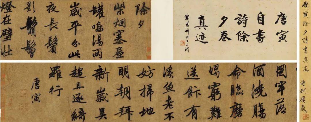 书法欣赏唐寅自书诗《除夕七律》
