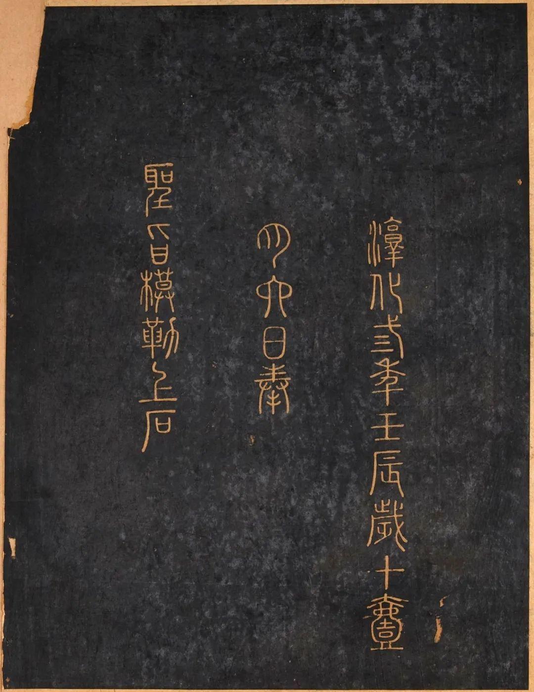书法欣赏《淳化阁帖》第一卷