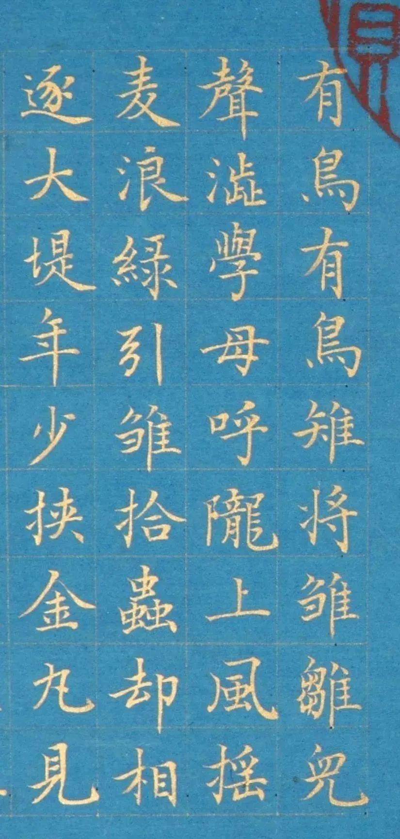 张若霭《有鸟二十章册》小楷欣赏