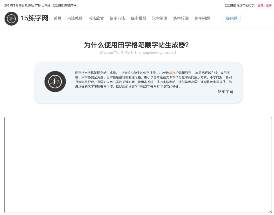 米字格练字字帖范本楷书