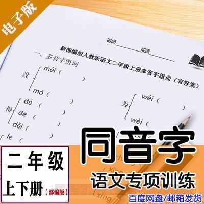 二年级同音字练习电子版部编人教小学反近义词语文专项训练上下册