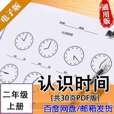 小学二年级数学上册认识时间电子版专项训练人教版看钟表认时间