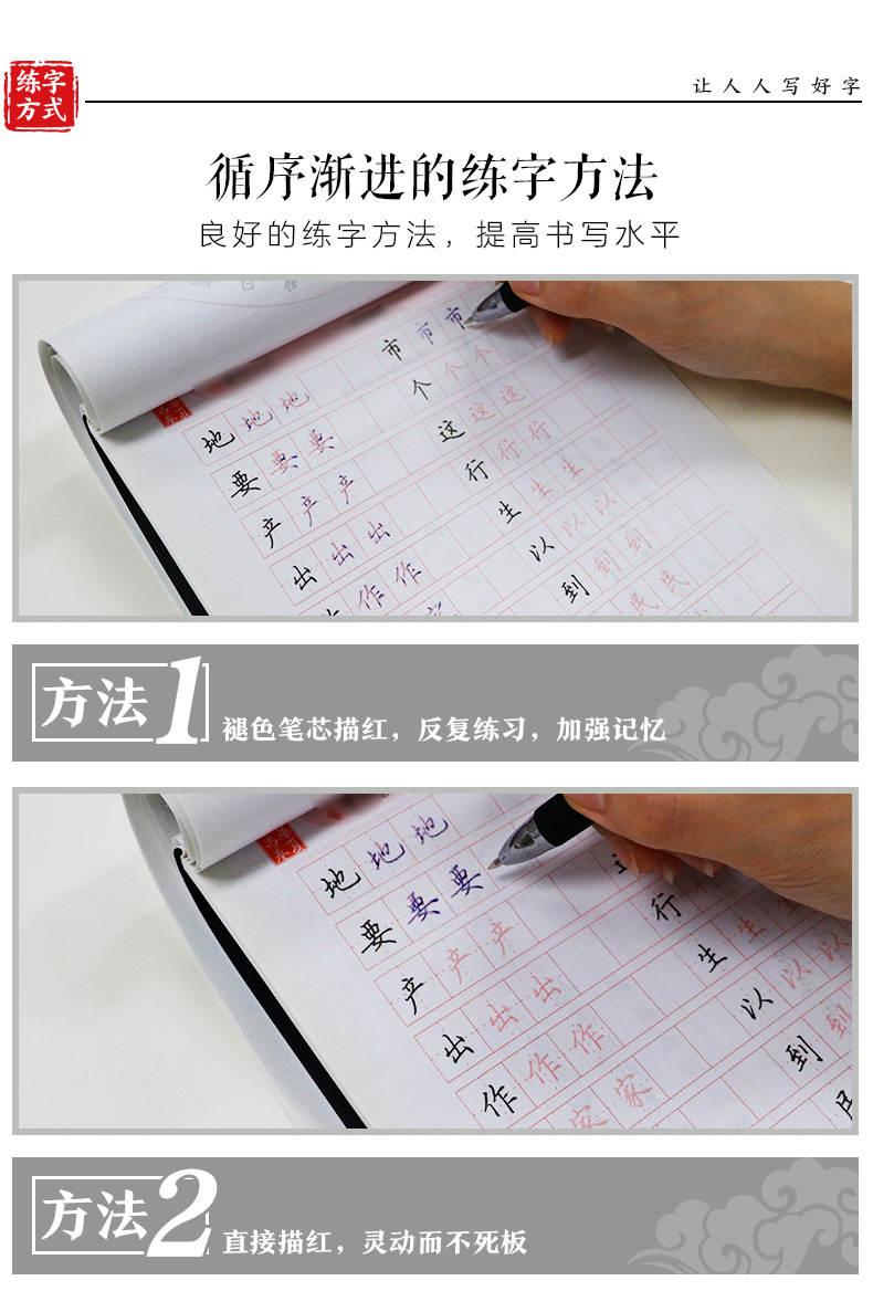 田英章硬笔楷书技法配教学光盘练字帖