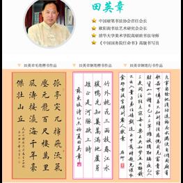 田英章楷书7000常用字钢笔字帖