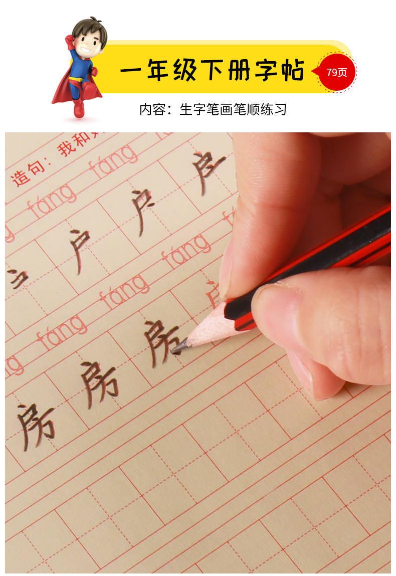一年级二三年级小学生练字字帖