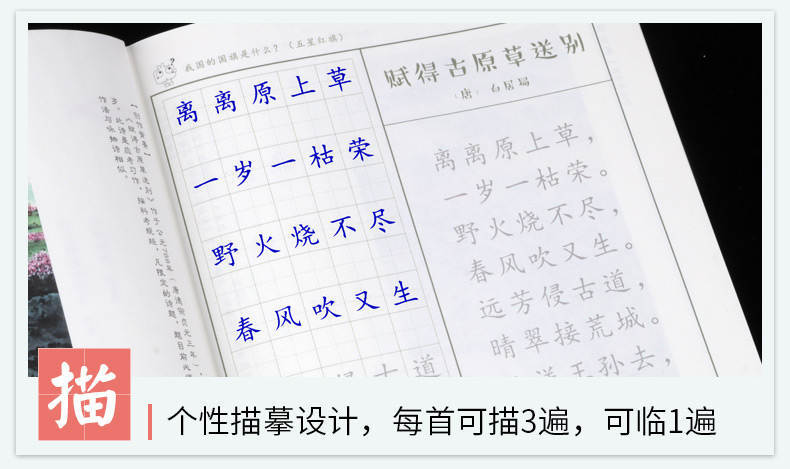 唐诗宋词练字字帖