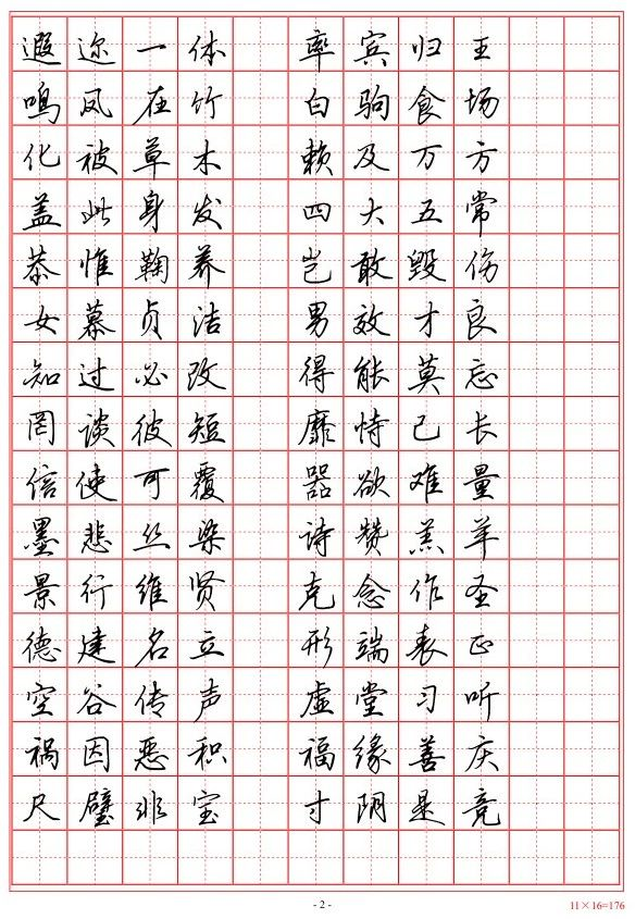 吴玉生行楷《千字文》,难得的行楷练习字贴!