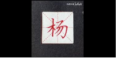 杨字怎么写?杨字的硬笔字写法