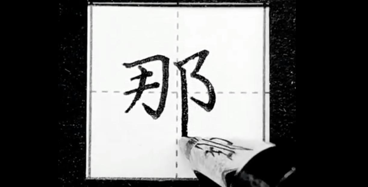 那字的硬笔字写法,你学会了吗?