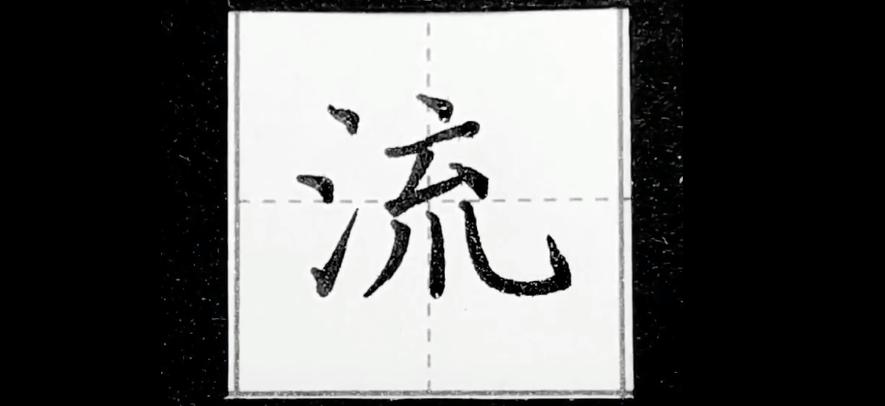 流字怎么写?流的硬笔字写法?
