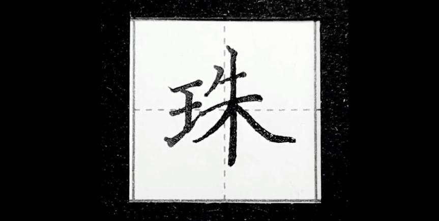 珠字怎么写?硬笔字珠字的写法?