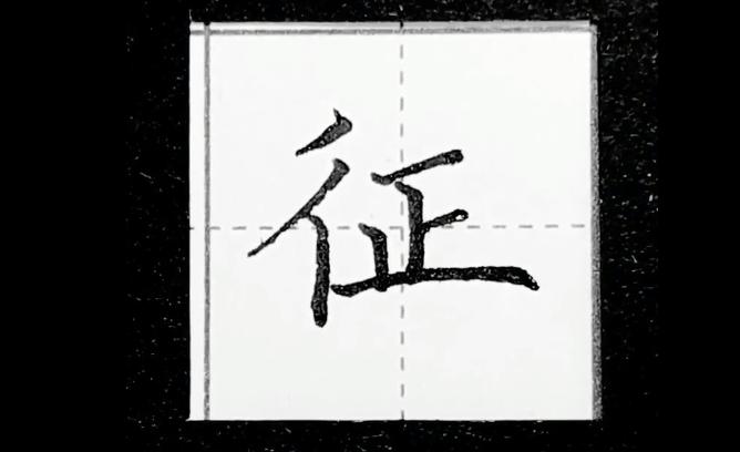 征字怎么写?征的硬笔字写法?