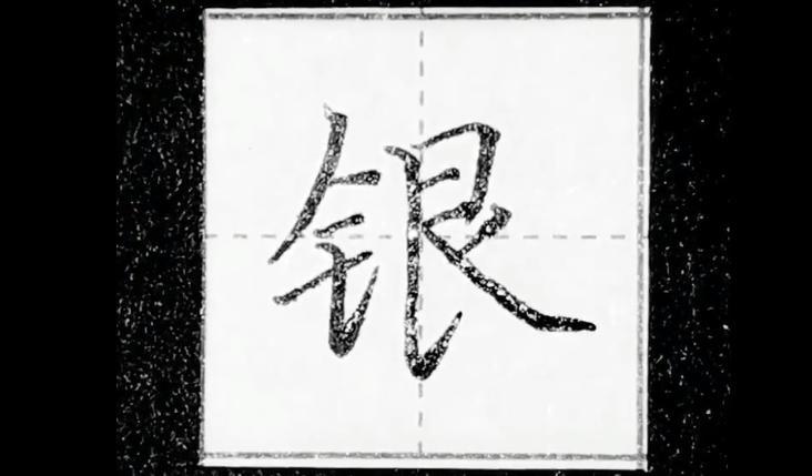 银子的银,这个字怎么写?你学会了吗?