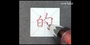 的字怎么写?的字的硬笔笔顺