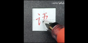 语字怎么写?语字的硬笔笔顺