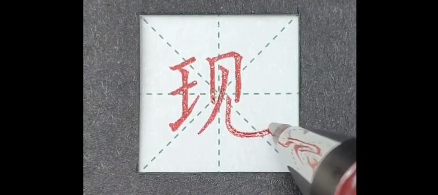 现字怎么写?现字的硬笔字视频