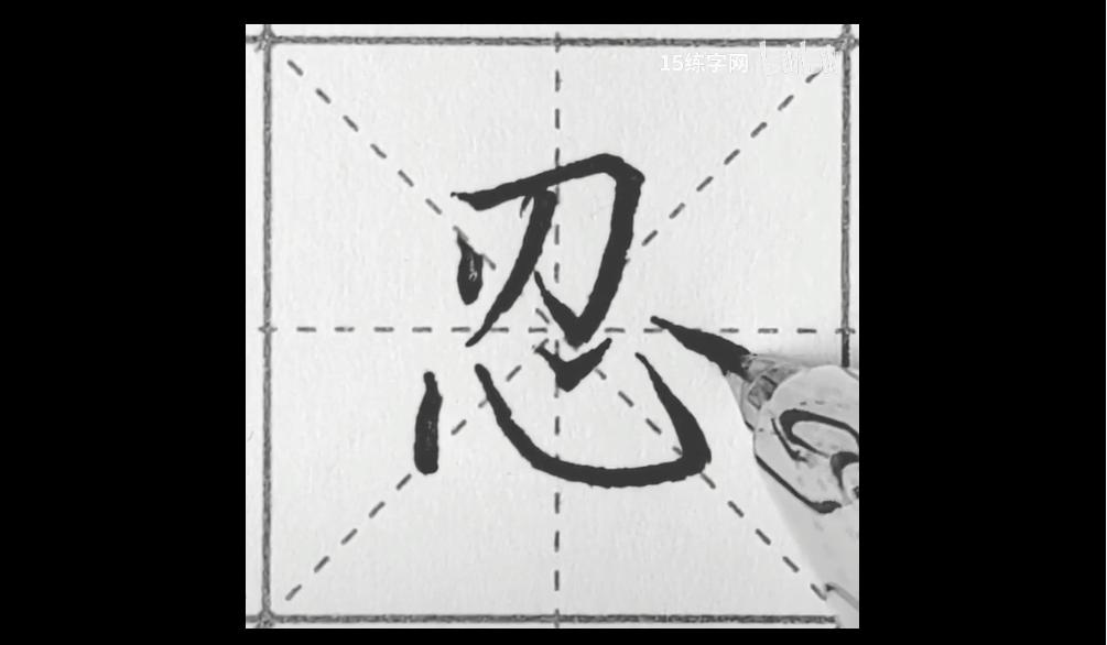 忍字怎么写?忍字的硬笔字视频