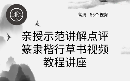 篆隶楷行草书视频教程讲座