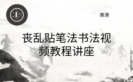 王羲之丧乱贴笔法书法视频教程讲座