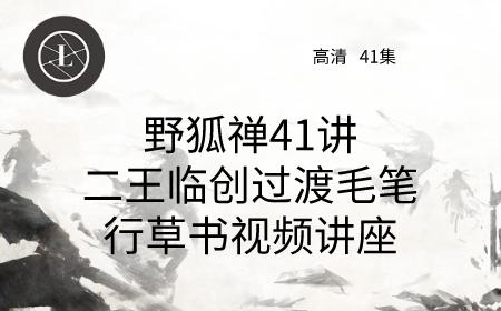 野狐禅41讲二王临创过渡毛笔行草书视频讲座